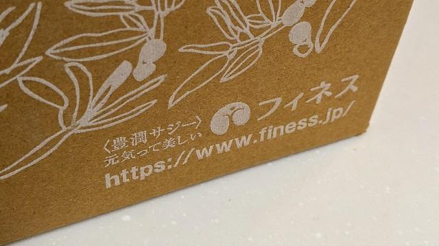 フィネスの豊潤サジーの段ボール箱の写真