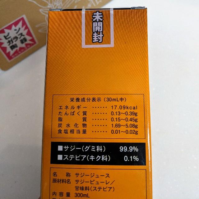 芳醇サジーの成分表 99%サジー