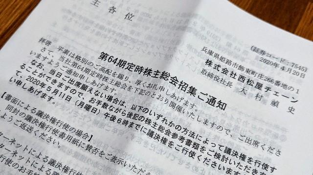 2020西松屋チェーンの株主総会招集通知の写真
