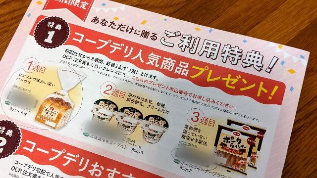 生協の宅配コープデリの入会特典のちらしの写真
