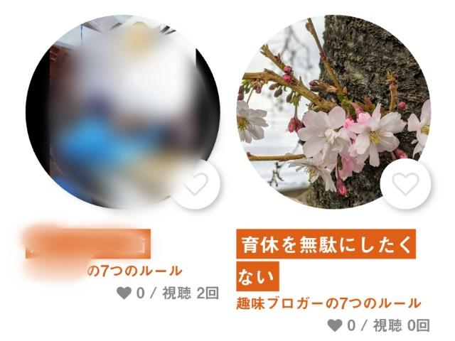 syu_rei's weblogのセブンルールを公開した画像