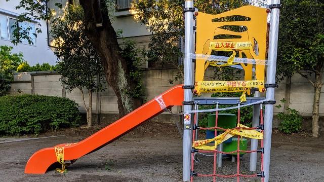 コロナ対策で使用禁止になっている公園の遊具の写真