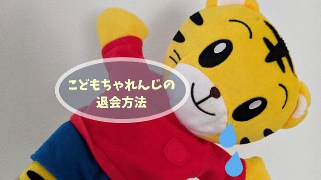 f:id:syu_rei:20200513153347j:imageしまじろうとサヨナラこどもちゃれんじの退会方法の写真