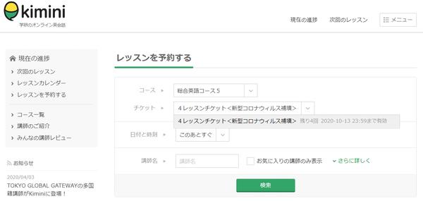 Kimini英会話コロナ補填チケットの画像