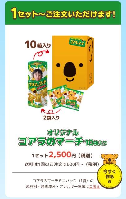 オリジナルコアラのマーチは1セット10箱から注文可能