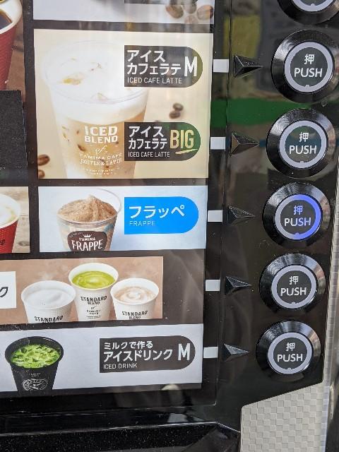 ファミマのコーヒーマシンのフラッペボタンの写真
