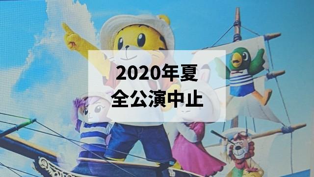f:id:syu_rei:20200603164745j:image