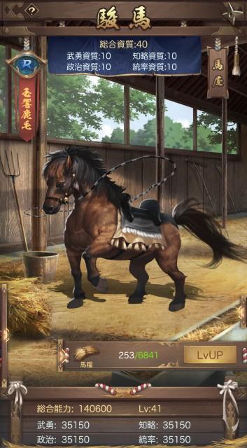 成り上がり(ナリセン)の馬のレベルアップの仕方の画像
