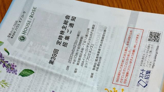 f:id:syu_rei:20200610172507j:image