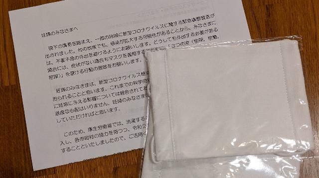 厚生労働省からの妊婦用追加マスクの写真