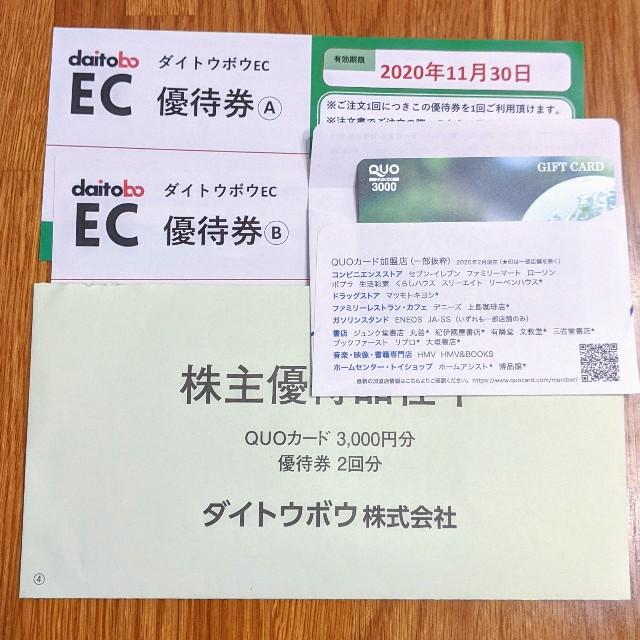 タイトウボウの2020株主優待クオカード3,000円と優待券の写真
