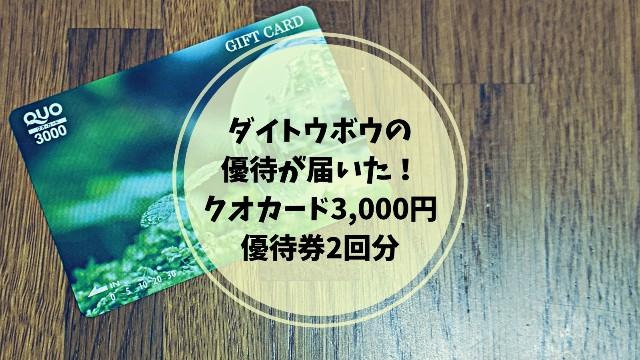タイトウボウの2020株主優待のクオカードの写真