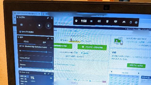 Windows10のゲームバー操作画面のパソコンの写真