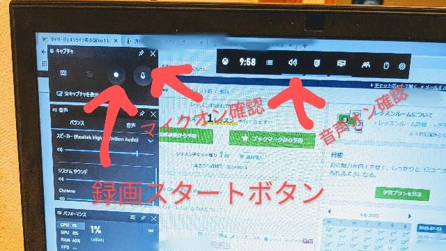 Windows10のゲームバー操作画面が表示されたパソコンの写真