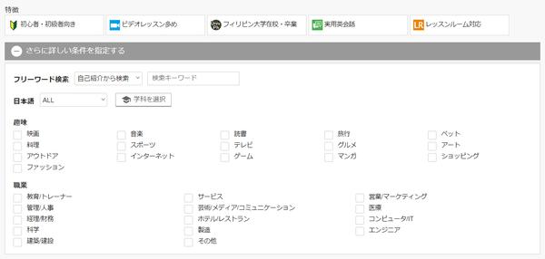 レアジョブの講師検索画面(詳細には職業を選択する欄がある)の画像