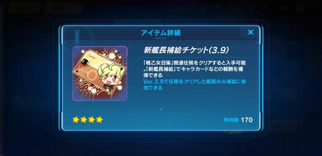 崩壊3rdの新艦長補給チケットの画像