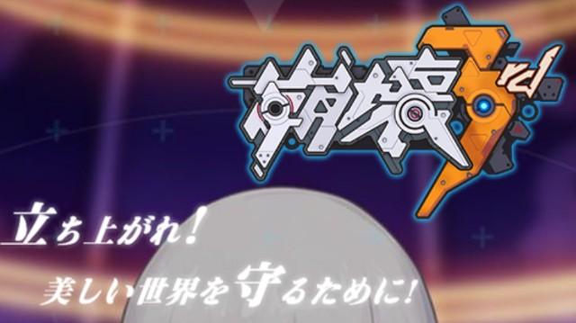 崩壊3rd(サード)のタイトルロゴ画像