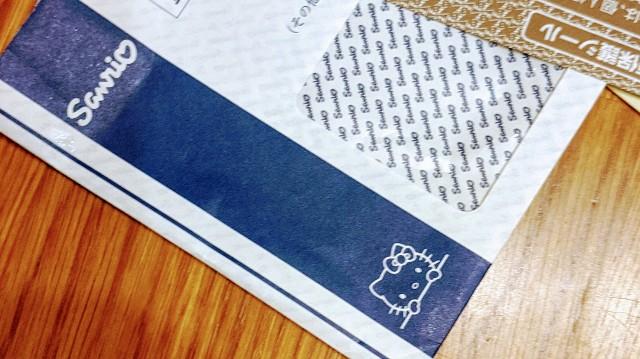 サンリオからの株主関係書類の写真