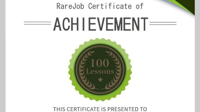 レアジョブ100回証明書の画像