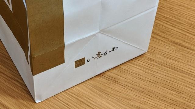 高級食パン専門店「い志かわ」の紙袋の写真