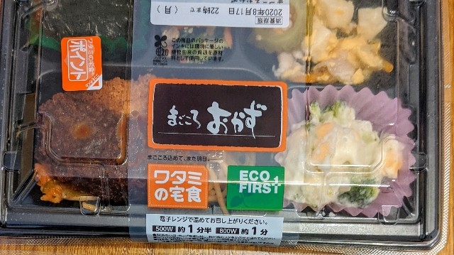ワタミの宅食(まごころおかず)の写真