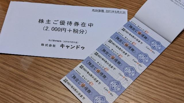 キャン★ドゥの株主優待券2020