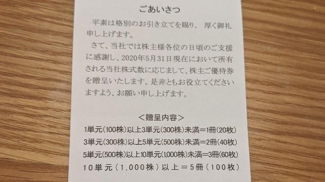 f:id:syu_rei:20200826112827j:image