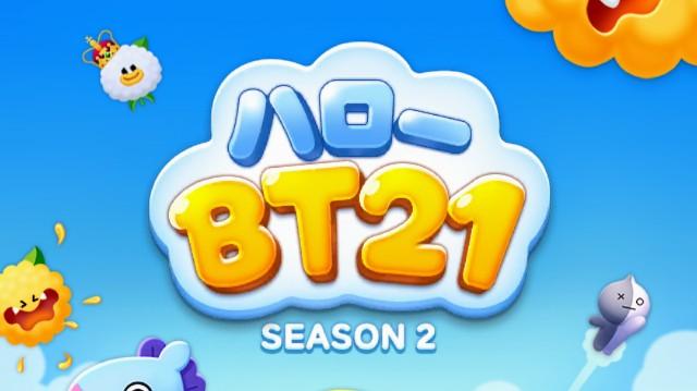 ハローBT21シーズン2の起動画面