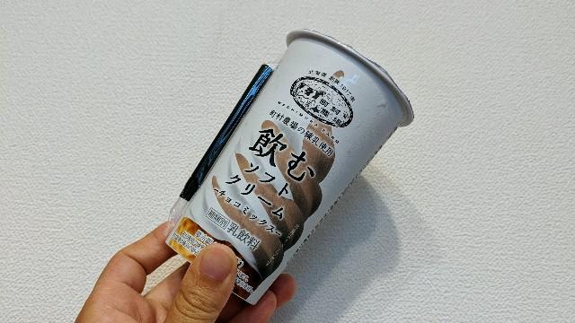 飲むソフトクリーム(チョコミックス)の写真