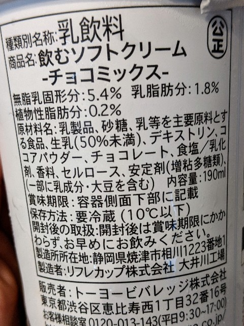 飲むソフトクリームの成分表