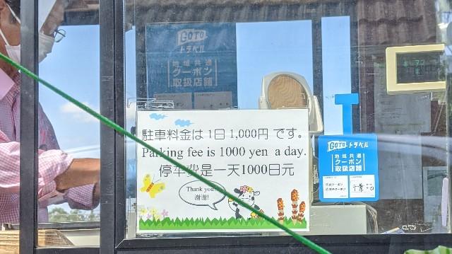 マザー牧場の駐車料金に「地域共通クーポン」が使える、駐車場入り口の写真