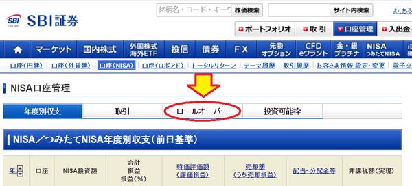 SBI証券にログインして口座管理(NISA)を選択してからロールオーバーを選択