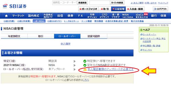 SBI証券にログインしてNISA口座の状況を確認する画面