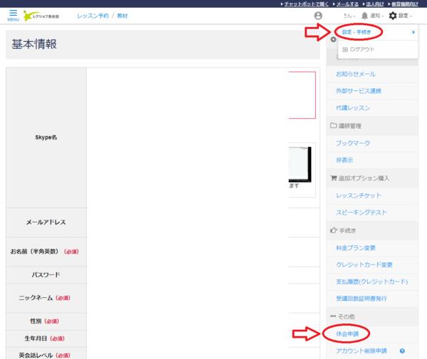 レアジョブのマイページの休会申請の場所を示した画像