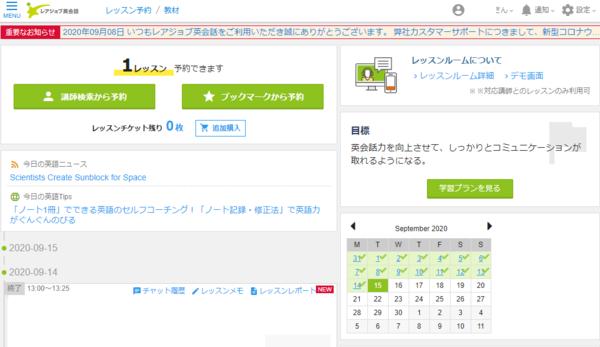 レアジョブの休会申請を完了したあとのマイページ画面(変化なし)