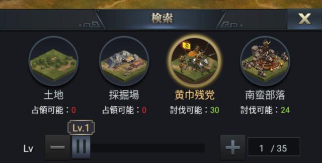 三国覇王戦記のワールド画面の検索画面