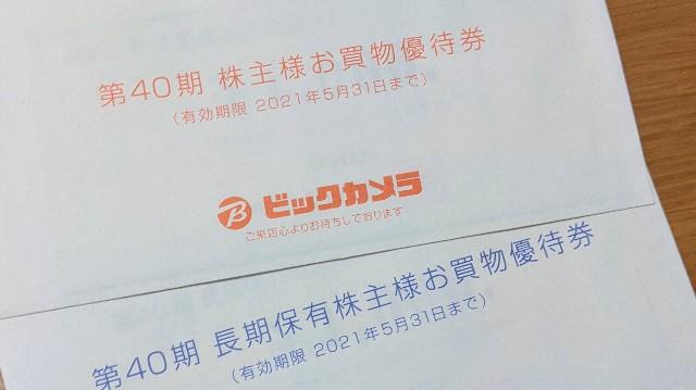2020年11月着のビックカメラの株主優待券の写真