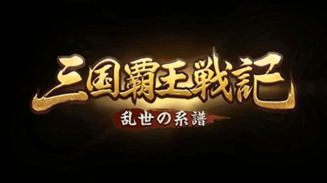 三国覇王戦記のアプリ起動画面