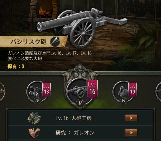 バジリスク砲を作るのに必要な条件