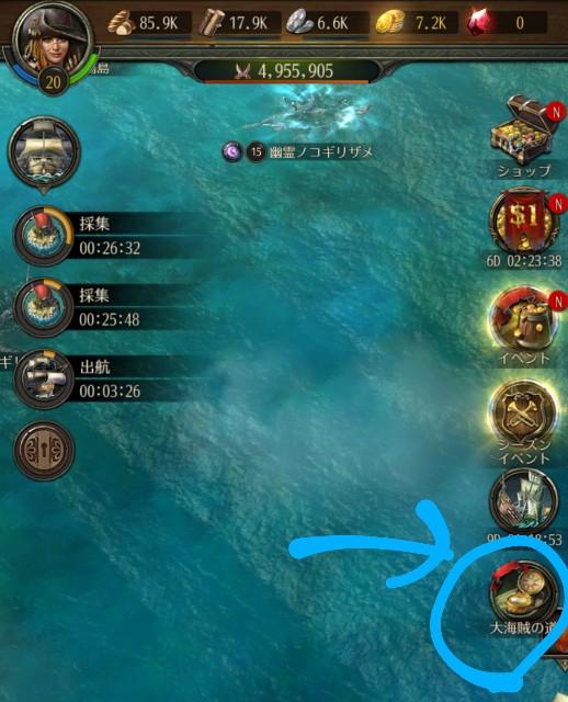 パイレーツ・オブ・カリビアン~大海の覇者~のワールド画面の大海賊への道のアイコン