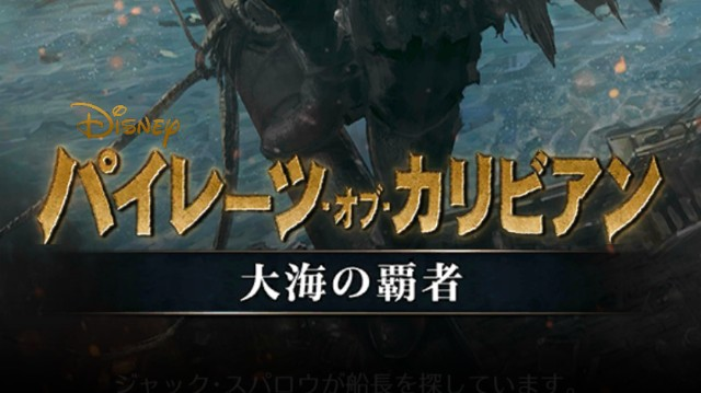 パイレーツ・オブ・カリビアン~大海の覇者~のアプリゲームの起動画面