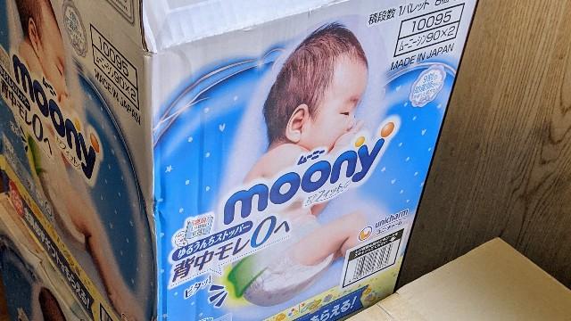 新生児用のムーニーのおむつを箱買いしている段ボールの写真
