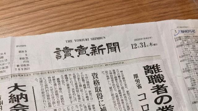 2020年12月31日の読売新聞の写真