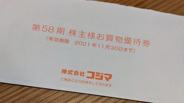 2020年11月着のコジマの株主優待券の写真