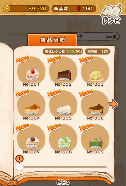 『洋菓子店ローズ パンも始めました』を2日プレイした結果 500レシピ達成した画像