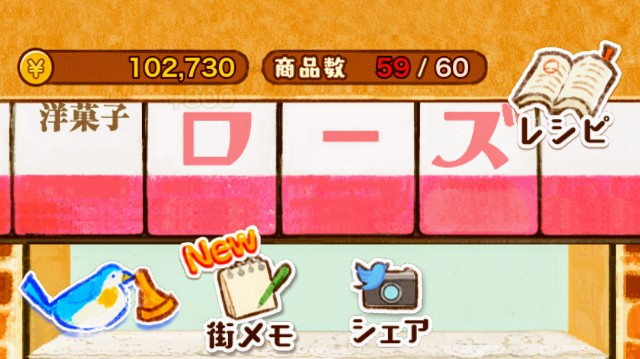洋菓子店ローズ~パンも始めました~のお店画面