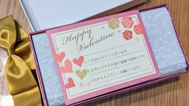 ル コキヤージュのテリーヌ ドゥ ショコラの箱(バレンタイン限定パッケージ)の中のメッセージカードの写真
