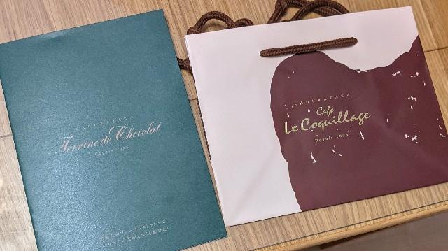 ル コキヤージュのテリーヌ ドゥ ショコラに同封の店紹介冊子と紙袋の写真
