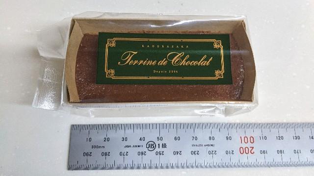 3種のテリーヌ ドゥ ショコラ 食べ比べセットの中身の写真