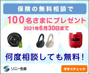 ソニー生命広告(何度相談しても無料!)